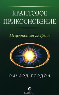 Ричард Гордон - Квантовое Прикосновение: Исцеляющая энергия