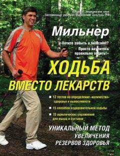 Евгений Мильнер - Ходьба вместо лекарств