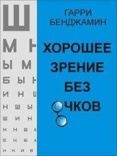 Гарри Бенджамин - Хорошее зрение без очков
