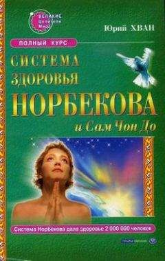 Юрий Хван - Система здоровья Норбекова и Сам Чон До. Полный курс