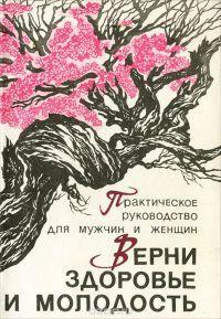 Мирзакарим Норбеков - Верни здоровье и молодость