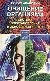 Борис Аранович - Очищение организма. Система восстановления и обновления клеток
