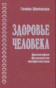 Галина Шаталова - Здоровье человека. Философия, физиология, профилактика