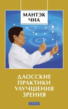 Мантэк Чиа - Даосские практики улучшения зрения