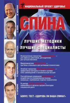 Павел Евдокименко - Спина. Лучшие методики. Лучшие специалисты