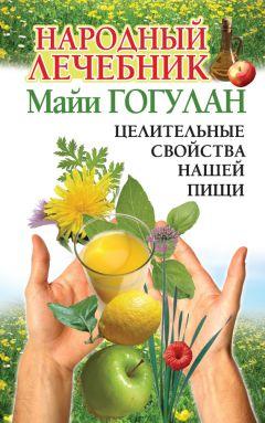 Майя Гогулан - Народный лечебник Майи Гогулан. Целительные свойства нашей пищи