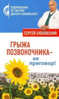 Сергей Бубновский - Грыжа позвоночника – не приговор!