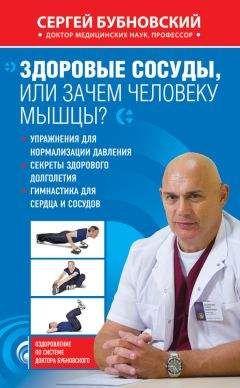 Сергей Бубновский - Здоровые сосуды, или Зачем человеку мышцы?