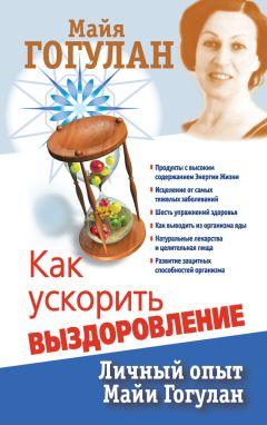 Майя Гогулан - Как ускорить выздоровление. Личный опыт Майи Гогулан