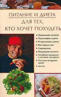 Ирина Некрасова - Питание и диета для тех, кто хочет похудеть