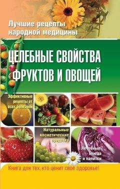 Елена Храмова - Целебные свойства фруктов и овощей