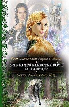 Юлия Славачевская - Зачем вы, девочки, красивых любите, или Оно мне надо?