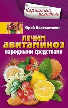 Юрий Константинов - Лечим авитаминоз народными средствами