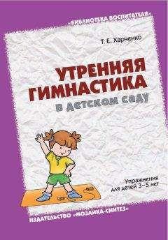 Татьяна Харченко - Утренняя гимнастика в детском саду. Упражнения для детей 3-5 лет