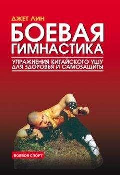 Джет Лин - Боевая гимнастика. Упражнения китайского ушу для здоровья и самозащиты