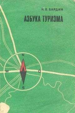 Кирилл Бардин - Азбука туризма