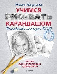 Мила Наумова - Учимся рисовать карандашом