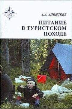 Алексей Алексеев - Питание в туристском походе