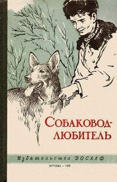 Владимир Бочаров - Собаковод-любитель