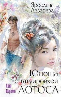 Ярослава Лазарева - Юноша с татуировкой лотоса