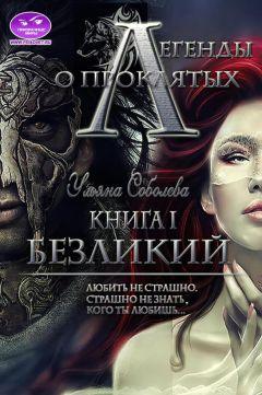Ульяна Соболева - Легенды о проклятых. Безликий. Книга первая