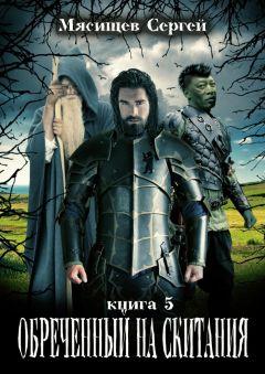Сергей Мясищев - Обреченный наскитания. Книга 5