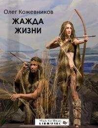 Олег Кожевников - Жажда жизни[СИ]