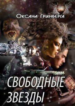 Оксана Гринберга - Свободные звезды