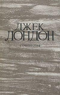 Джек Лондон - Время-не-ждет