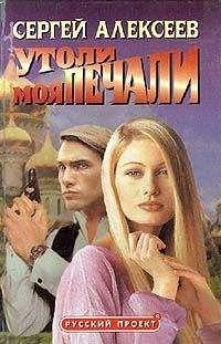 Сергей Алексеев - Утоли моя печали