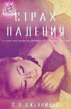 Сайрита Л. Дженнингс - Страх падения (ЛП)