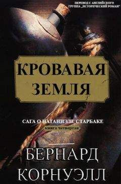 Бернард Корнуэлл - Кровавая Земля (ЛП)