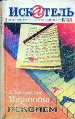 Александра Маринина - Искатель. 1998. Выпуск №8
