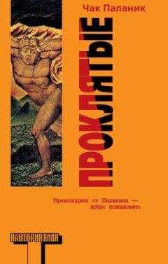 Чак Паланик - Проклятые (Damned)