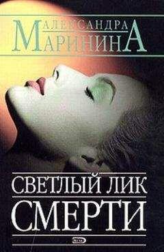 Александра Маринина - Светлый лик смерти