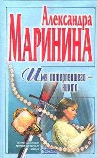 Александра Маринина - Имя потерпевшего – Никто