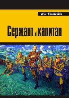 Иван Коновалов - Сержант и капитан