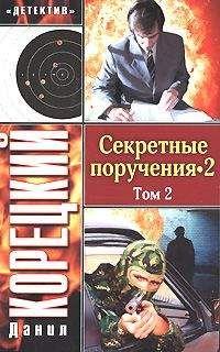 Данил Корецкий - Секретные поручения 2. Том 2
