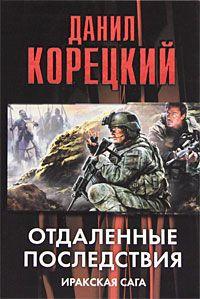 Данил Корецкий - Отдаленные последствия. Иракская сага