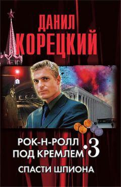 Данил Корецкий - Спасти шпиона