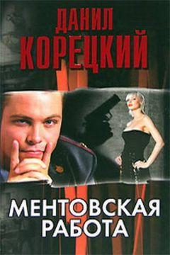 Данил Корецкий - Ментовская работа