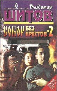 Владимир Шитов - Собор без крестов - 2