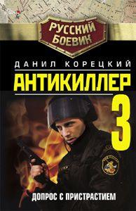Данил Корецкий - Антикиллер-3: Допрос с пристрастием