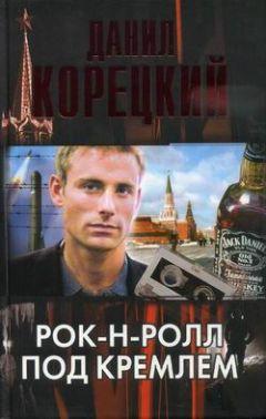 Данил Корецкий - Рок-н-ролл под Кремлем