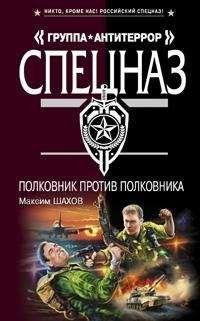 Максим Шахов - Полковник против полковника
