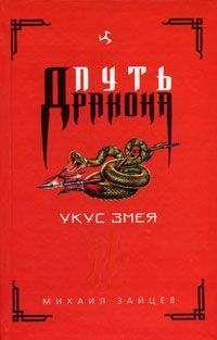 Михаил Зайцев - Укус Змея