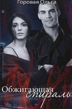 Ольга Горовая - Обжигающая спираль (СИ)