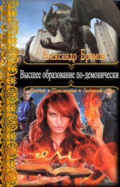 Александр Бромов - Высшее образование по-демонически