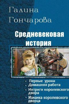Галина Гончарова - Средневековая история. Тетралогия