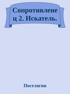 Владимир Поселягин - Сопротивленец 2. Искатель.